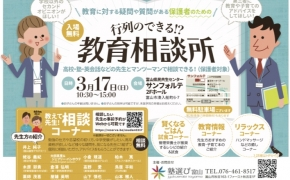 【入場無料】教育のギモンを解決!保護者のための「行列のできる!?教育相談所」 3/17(日)開催