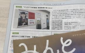 【メディア掲載】雑誌みんと3月号(2/20発行)で紹介されました