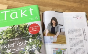 【メディア掲載】雑誌Takt8月号(7/10発売)で紹介されました