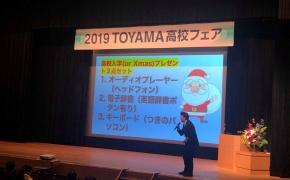 安河内先生が語る「中学から始める、英語の勉強法」とは?2019年TOYAMA高校フェアに参加してきました!