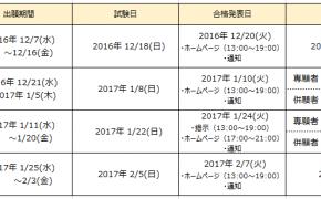 片山学園中学の入試情報(2017年度募集要項)