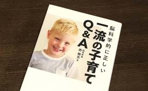 脳科学的に正しい 一流の子育てとは? ~子育ての悩みや不安に脳科学者がQ&A形式で回答!~