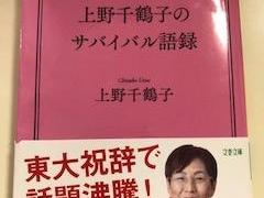 東京大学の入学式で話題になった、上野千鶴子先生の著書を読んでみた!