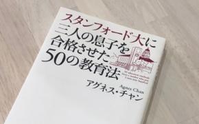 子どもを名門校に合格させたい親のための子育て参考書!アグネス・チャン著『スタンフォード大に三人の息子を合格させた50の教育法』