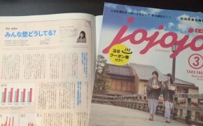 jojojo呉西版にて、富山の受験・教育コラムを開始しました!