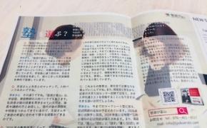 【メディア掲載】10代向けの情報誌「1ON!」4月号で代表ハヤミズが掲載されています