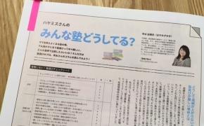 【メディア掲載】フリーペーパーJOJOJO呉西版