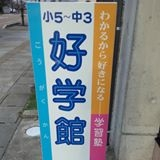 砺波市の出町小学校前の【好学館】は女性塾長の英語に注目