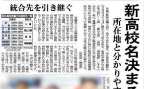 新高校名決定!(富山県立高校再編統合ニュース)