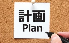 【自力で東大現役合格の尾間さんに聞く】~vol.4 やってませんか?ダメな勉強計画の3つの特徴