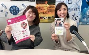 【メディア掲載】富山シティエフエム「GO!GO!City」