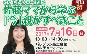 【増席決定】7/16佐藤亮子氏講演会&塾選び合同相談会