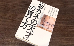 年齢に応じた金融教育って?~子どもに金銭感覚を身につけさせる本『「おカネの天才」の育て方』~
