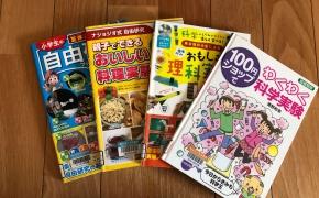 おすすめ自由研究の紹介~ママ記者レポートvol.50