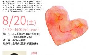 ※残りわずか※ 8/20(土)明橋大二先生講演会【無料】