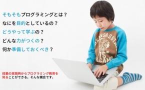 """【受付終了】""""プログラミング教育""""ってなあに? 2019年1月20日開催"""