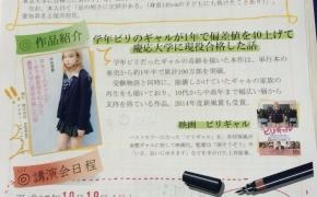 【NEWS】ビリギャルの著者 坪田信貴先生の富山初!講演会