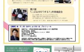 【イベント案内】親の役割を知ろう! 7/19(日)