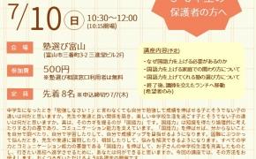 【イベント案内】自分で考える力を育む!国語力を高めるために親ができること(7/10開催)