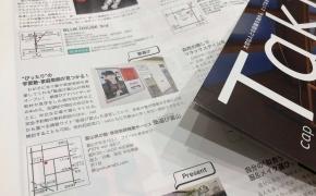 【メディア掲載】雑誌Takt1月号(12/10発売)で紹介されました