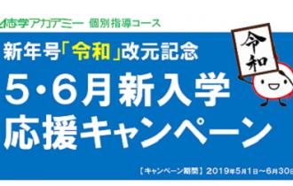 「令和」改元記念 5-6月新入学応援キャンペーン