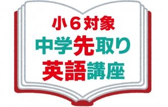中学先取り英語講座