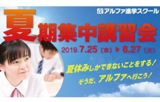 2019夏期集中講習会