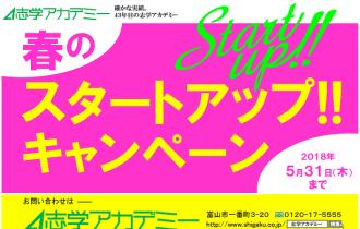 春のスタートダッシュ!!キャンペーン