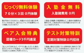 新規開校キャンペーン 体験授業 3コマ無料ご招待