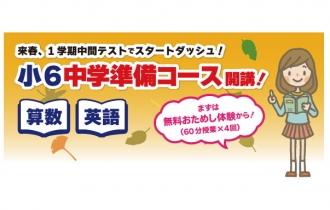 【小6】中学準備コース開講!