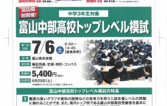 富山中部高校トップレベル模試
