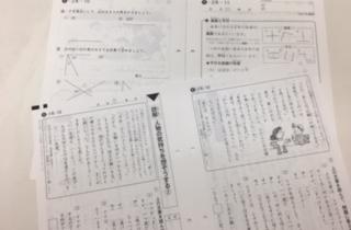 小学生 算国コース