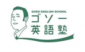 goso_english_school_logo_A.jpg