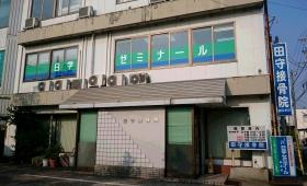 DSC_0242.JPG日学ゼミナール写真.JPG