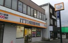 ITTO個別指導学院 富山豊田校