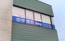 志学アカデミー 岩瀬教室