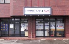 個別指導塾 トライプラス 富山山室校