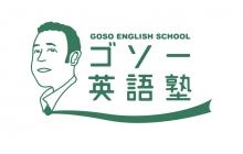 ゴソー英語塾