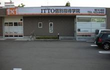 ITTO個別指導学院 堀川小泉校