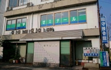 日学ゼミナール 砺波校