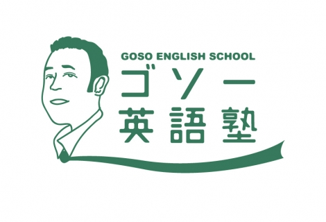 goso_english_school_logo_A.jpg