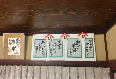 富山市小学生学習塾学研公文_中島.jpg