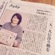【メディア掲載】今朝の朝日新聞に掲載されました