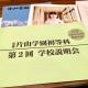 「片山学園初等科」の説明会に参加しました!~ママ記者レポートvol.8~