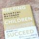 子どもの非認知能力の伸ばし方5選!~書籍『私たちへ子どもに何ができるか』より~