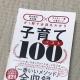最新の研究に基づいた子どもの育て方が詰め込まれた親必読のおすすめ本『子育てベスト100』!