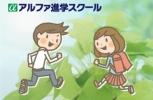 アルファ進学スクール.jpg
