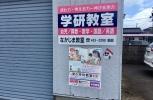 富山市学研教室_塾選び富山_小学生.jpg