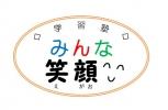 富山市_塾_みんな笑顔_マーク.jpg